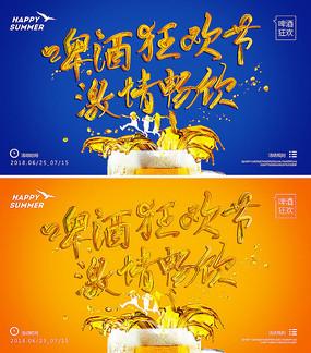 啤酒狂欢节海报设计