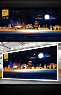三门峡地标宣传海报