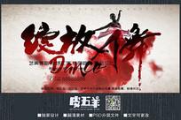 水墨舞蹈晚会海报