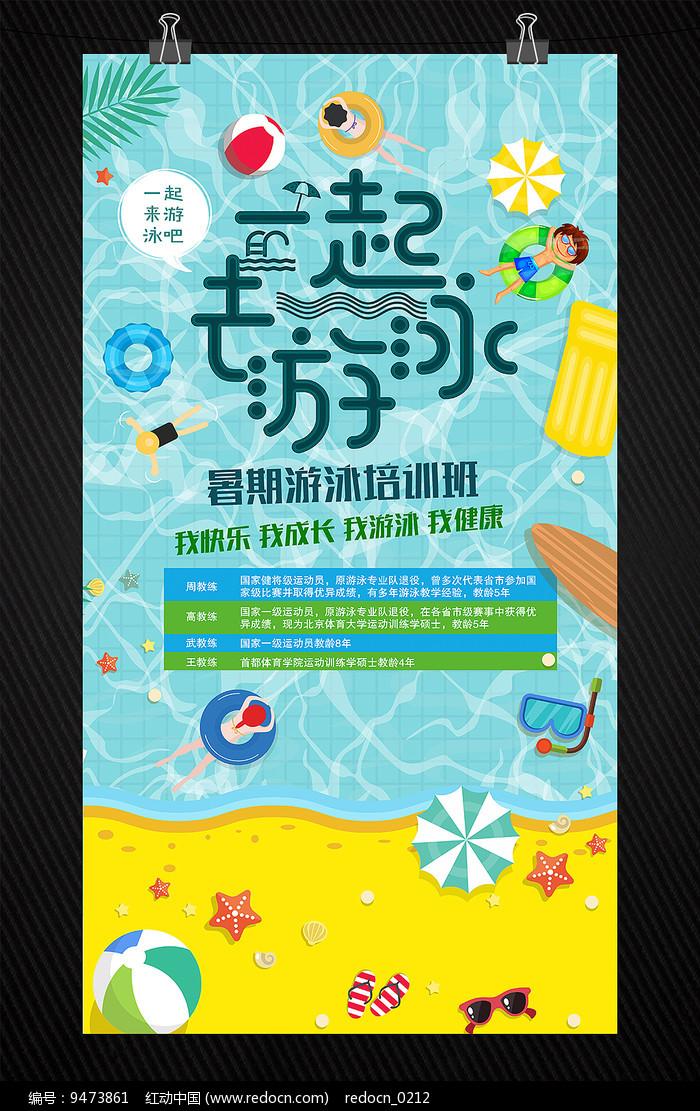 夏季游泳馆培训招生宣传海报图片