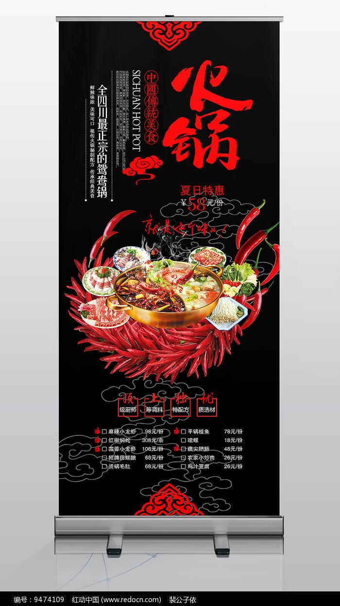 正宗重庆火锅易拉宝X展架模板图片