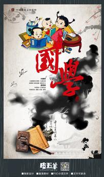 中国风国学班招生海报