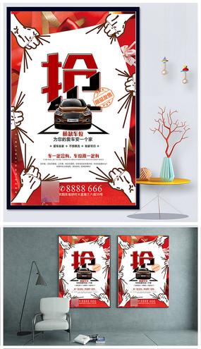 高端红色汽车海报设计