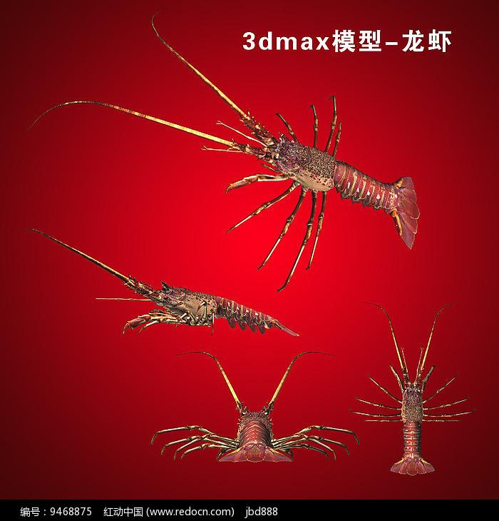 龙虾3dmax模型图片