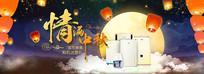 中秋国庆双节活动轮播海报