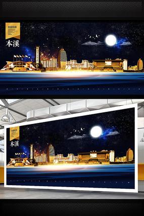 本溪地标宣传海报设计