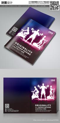 彩色炫酷运动锻炼封面设计