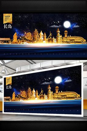 长岛旅游地标宣传海报设计