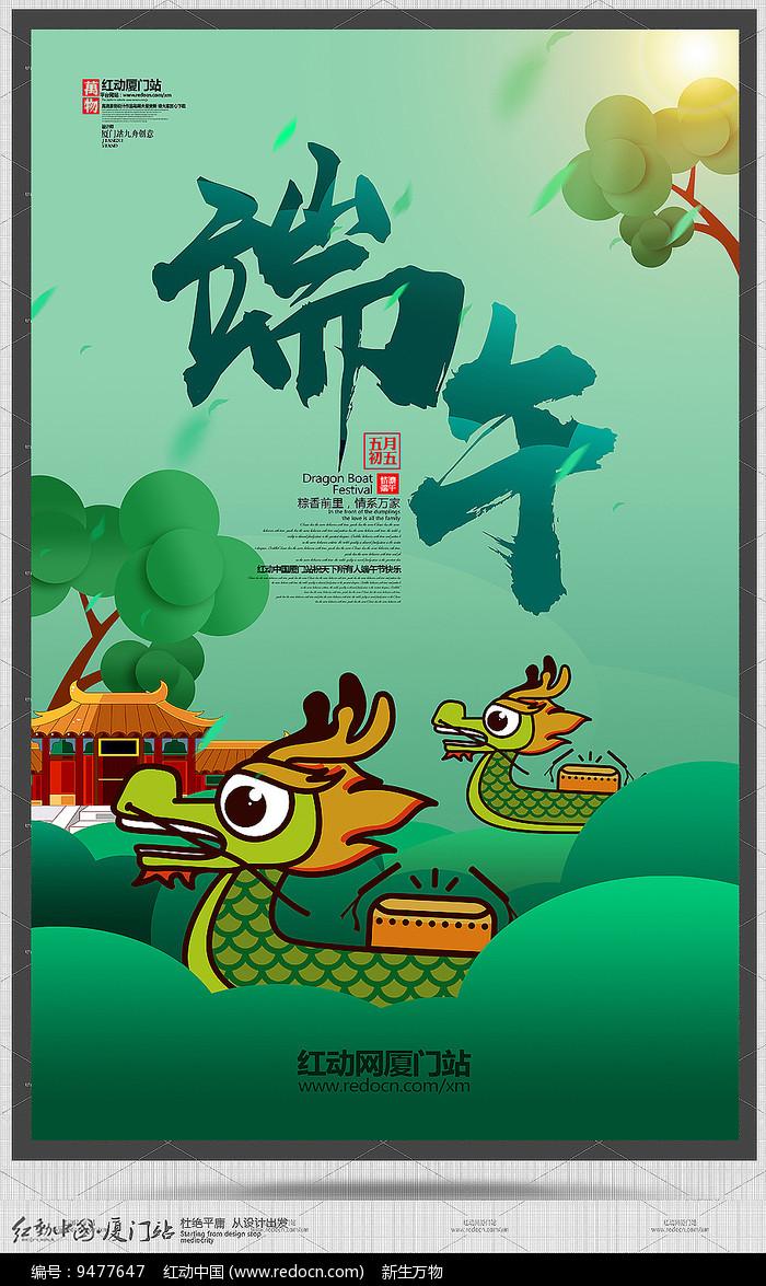 创意端午节宣传海报图片