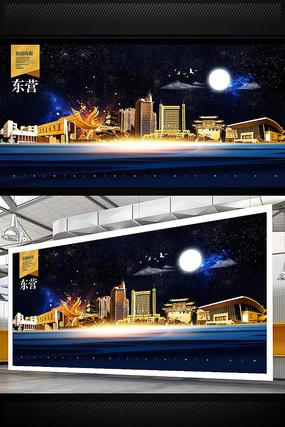 东营旅游地标宣传海报设计
