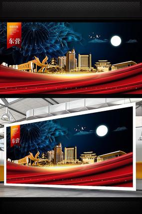 东营旅游海报设计