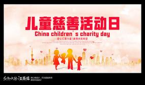 儿童慈善活动日宣传海报