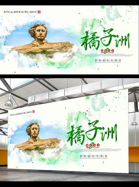 湖南岳橘子洲景旅游海报