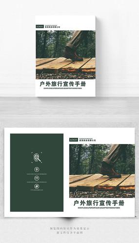 户外旅行宣传册封面设计
