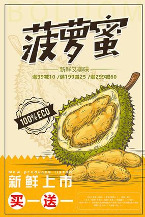 简洁新鲜水果菠萝蜜海报设计