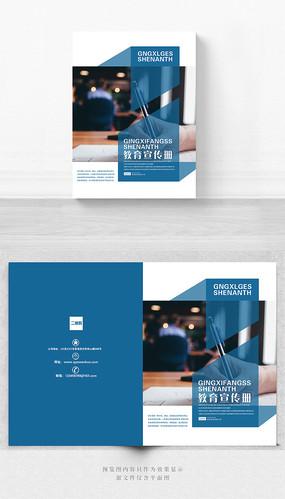 简约教育宣传册封面设计