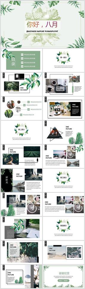 绿色小清新夏天PPT模板