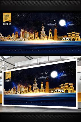 满洲里旅游地标宣传海报设计