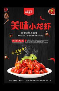 美味小龙虾麻辣小龙虾海报