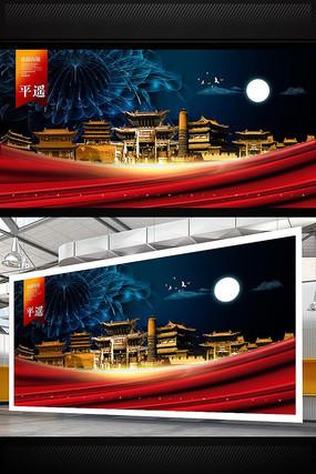 平遥旅游地标宣传海报设计