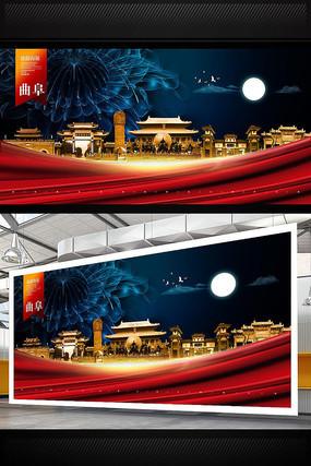 曲阜旅游地标宣传海报设计