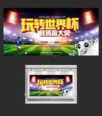 世界杯竞猜比赛活动海报