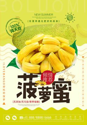 时尚大气菠萝蜜海报设计