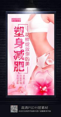 时尚大气塑身减肥海报