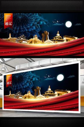 通辽地标宣传海报