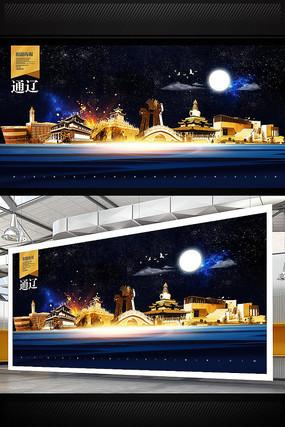 通辽旅游地标宣传海报设计