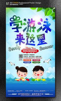 学游泳来这里暑假游泳培训招生海报