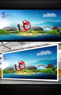 濮阳地标宣传海报设计