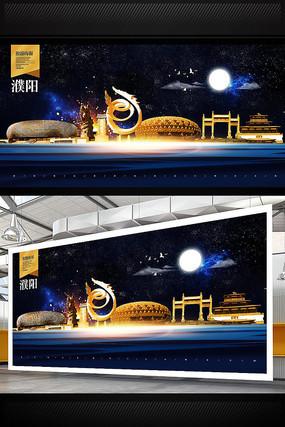 濮阳旅游地标宣传海报设计