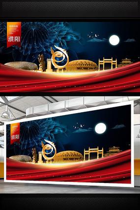 濮阳旅游海报设计