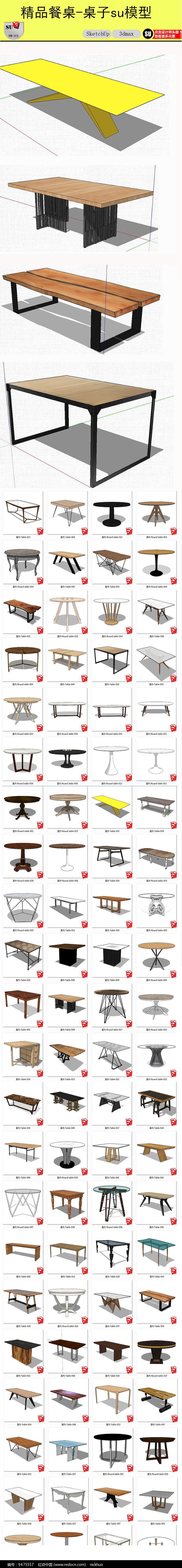 桌子椅子模型图片