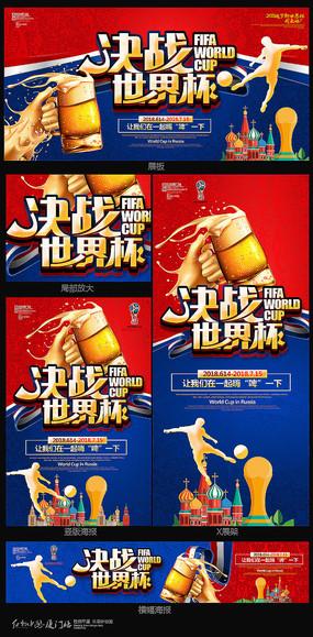2018世界杯啤酒广告