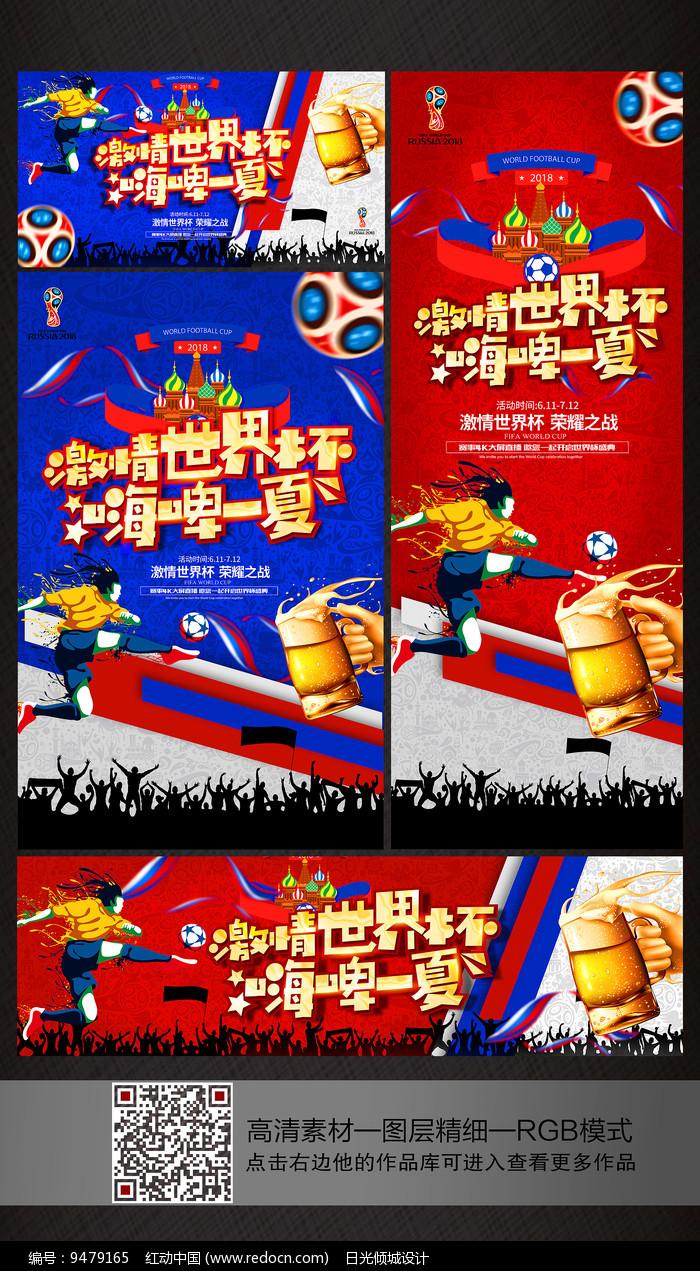 2018世界杯啤酒节海报图片
