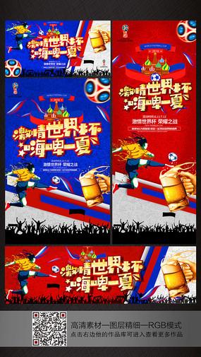 2018世界杯啤酒节海报