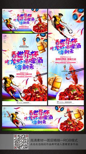 2018世界杯小龙虾啤酒海报