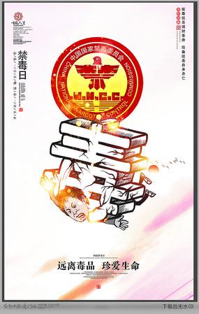 626国际禁毒日宣传海报