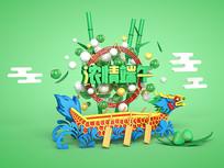 C4D端午节龙舟海报设计