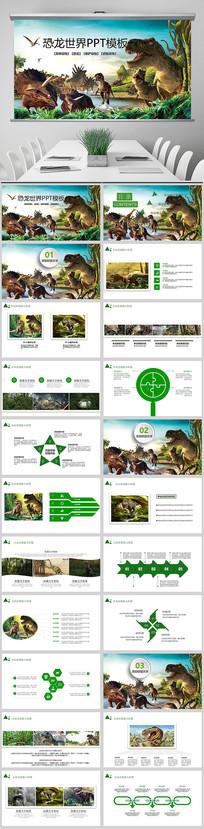 霸气原始森林恐龙世界PPT