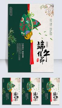 创意端午佳节粽子海报
