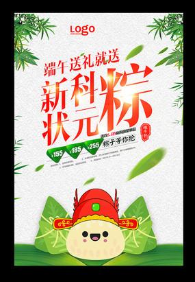 创意端午节粽子海报