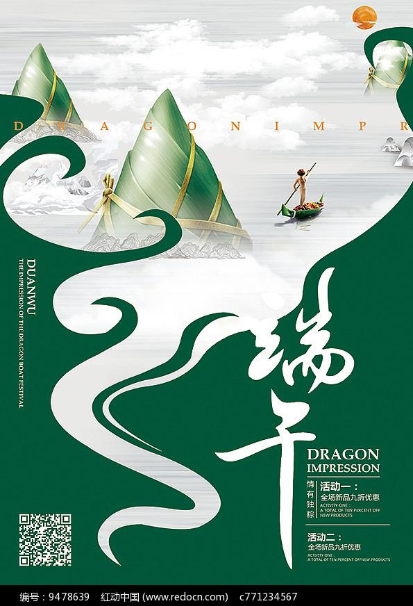 简约中国风端午节海报模板图片