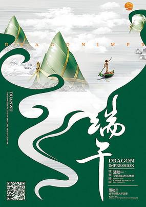 简约中国风端午节海报模板 PSD