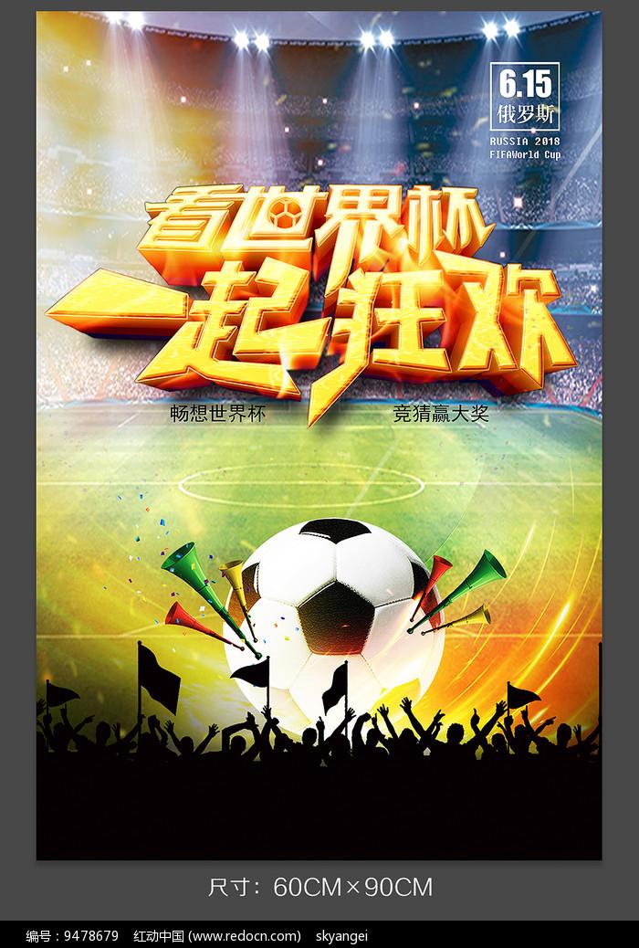 酷炫的世界杯海报设计图片