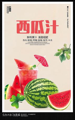 美味西瓜汁海报设计