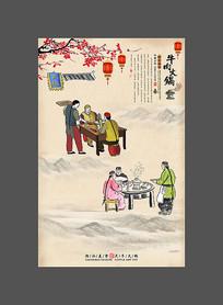 牛肉火锅传统文化墙