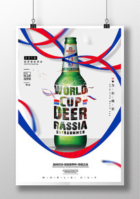 啤酒节畅饮世界杯活动海报